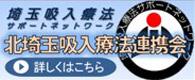 熊谷地区吸入療法連携会