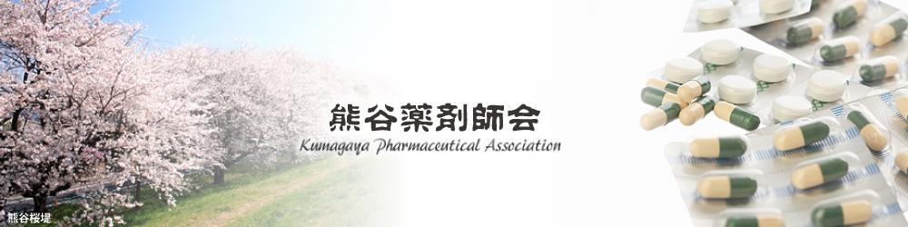 熊谷薬剤師会